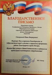 Павел Нигей. Благодарственное письмо ТЦСО. 2017.06.07