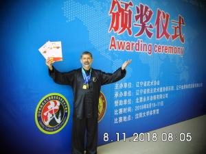 Соревнование по Ушу в Китае, 2018