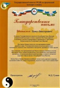 Фестиваль боевых искусств, Якутия 2008