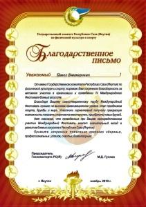 Фестиваль боевых искусств, Якутия 2010