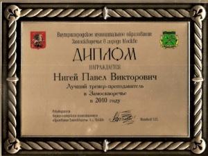 Лучший тренер Замоскворечье 2010